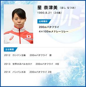 natsumi hishi 003-1.jpg