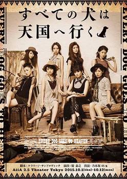 subete no inuwa tengogoku he yuku 001-2.jpg