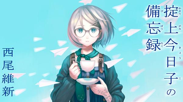 okitegami kyoko 001-1.jpg